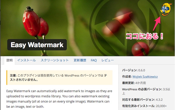 easy watermark アイキャッチ