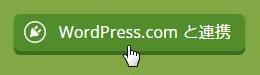 WordPress.comと連携ボタン
