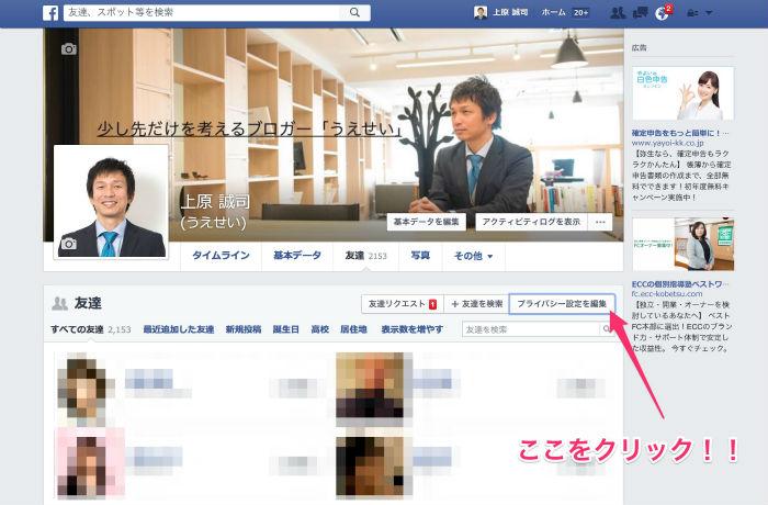 Facebook「友達」をクリック