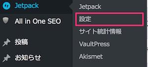 Jetpack設定メニュー