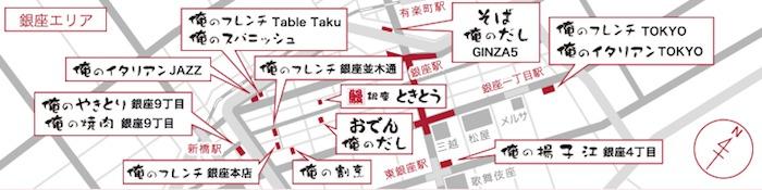 銀座の「俺の」店舗地図