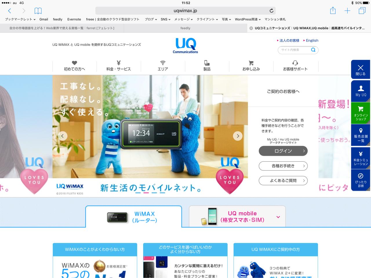 WiMAXホームページスクショ