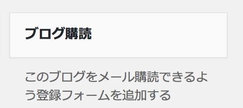 ブログ購読ウィジェット