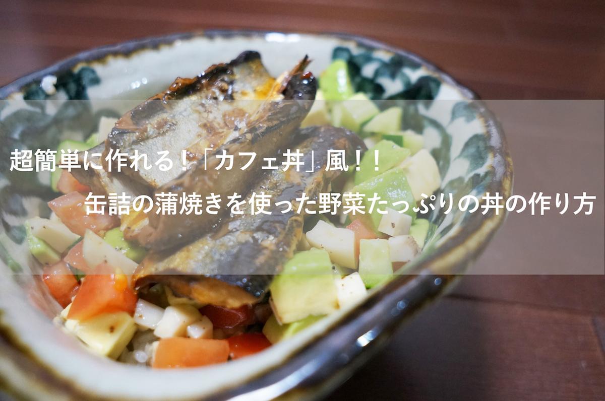 サンマの蒲焼き丼アイキャッチ