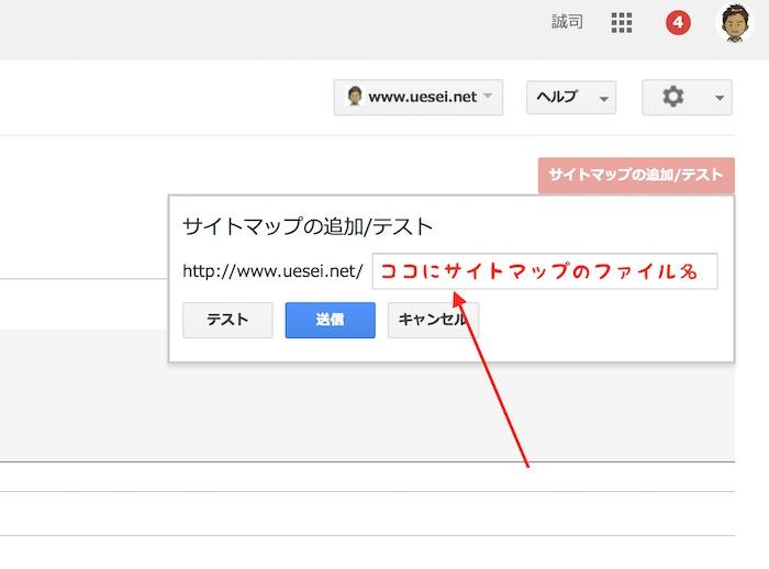 サイトマップを登録