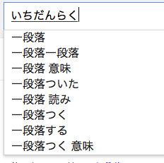 一段落をGoogleに入力