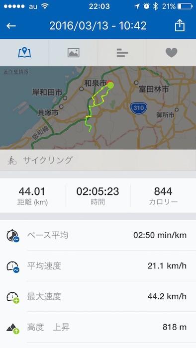 20160313自転車練習