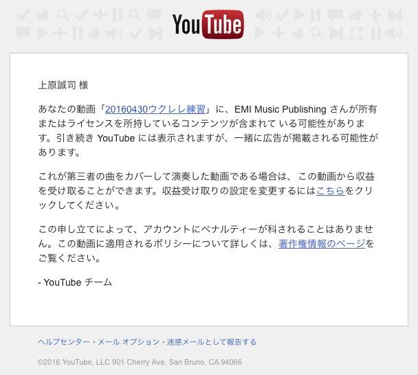 youtubeからのメール