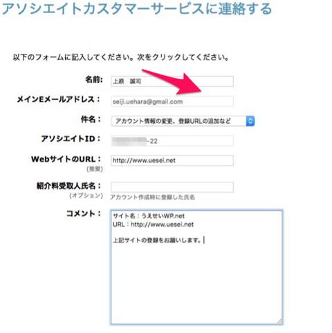 ウェブサイト追加にあたって登録フォーム