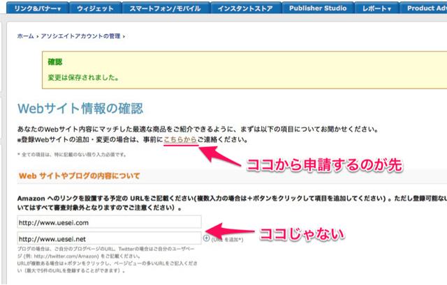 ウェブサイトの申請