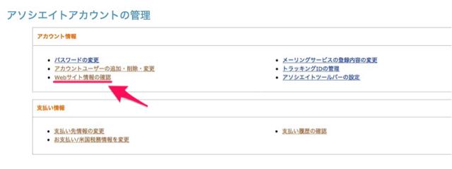 Amazonアソシエイト ウェブサイトの情報確認