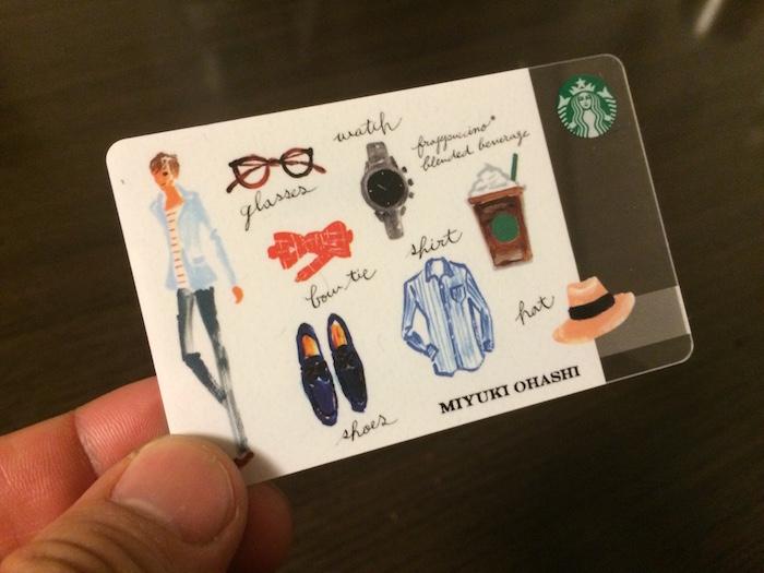 スターバックスカード
