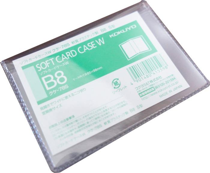 B8カードケース