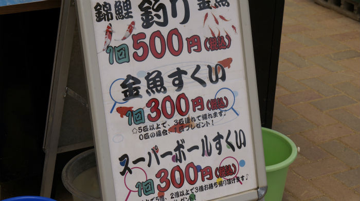 ワールド牧場金魚