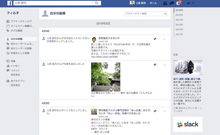 Facebookで自分の投稿をみる