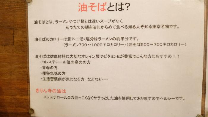きりん寺大阪総本店 油そばとは?