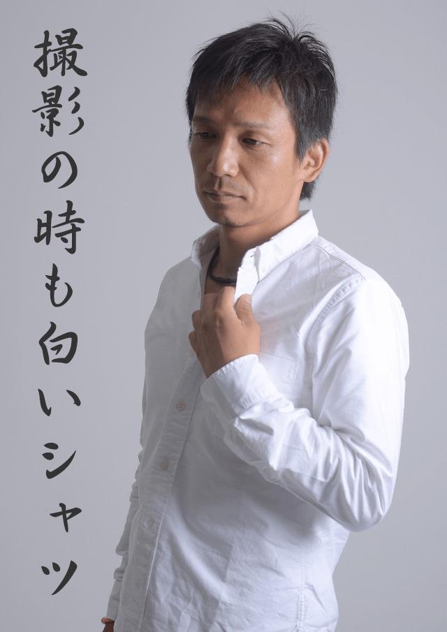うえせいの白いシャツ