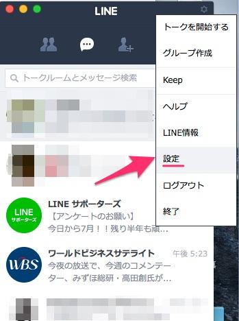 PC版のLINE