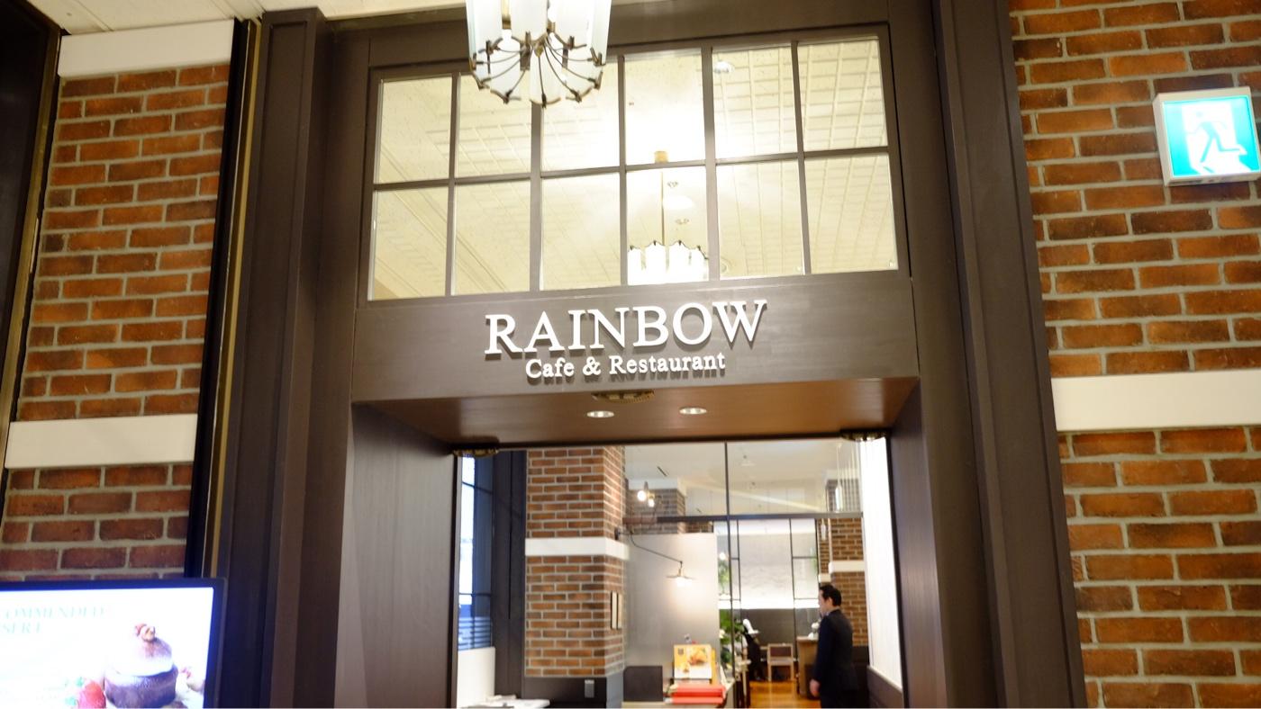 新阪急ホテル、レインボー