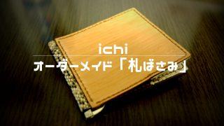 ichiの札ばさみ
