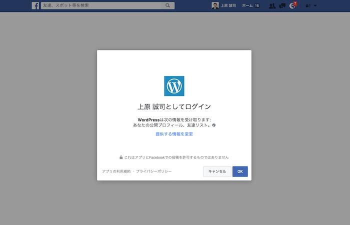 Facebookと連携