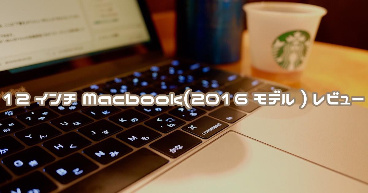 12インチMacBookレビュー