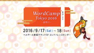 WordCamp2016