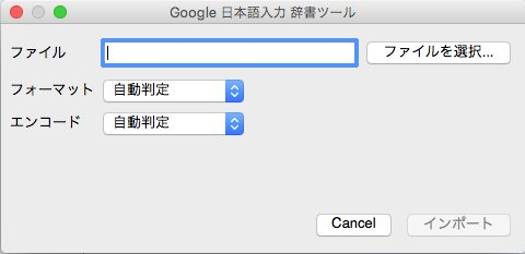 Google日本語入力インポート