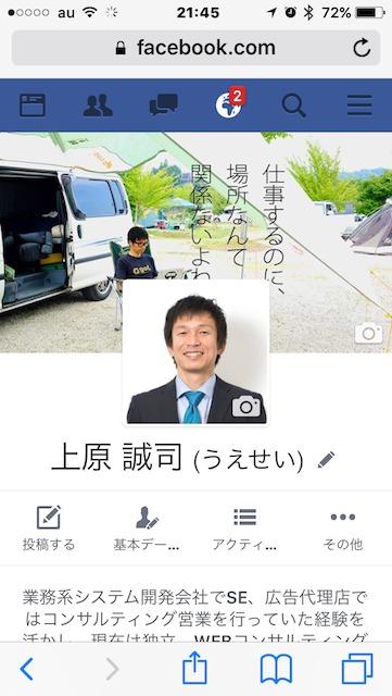 ブラウザー版Facebook