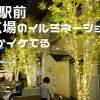 泉ヶ丘駅イルミネーション