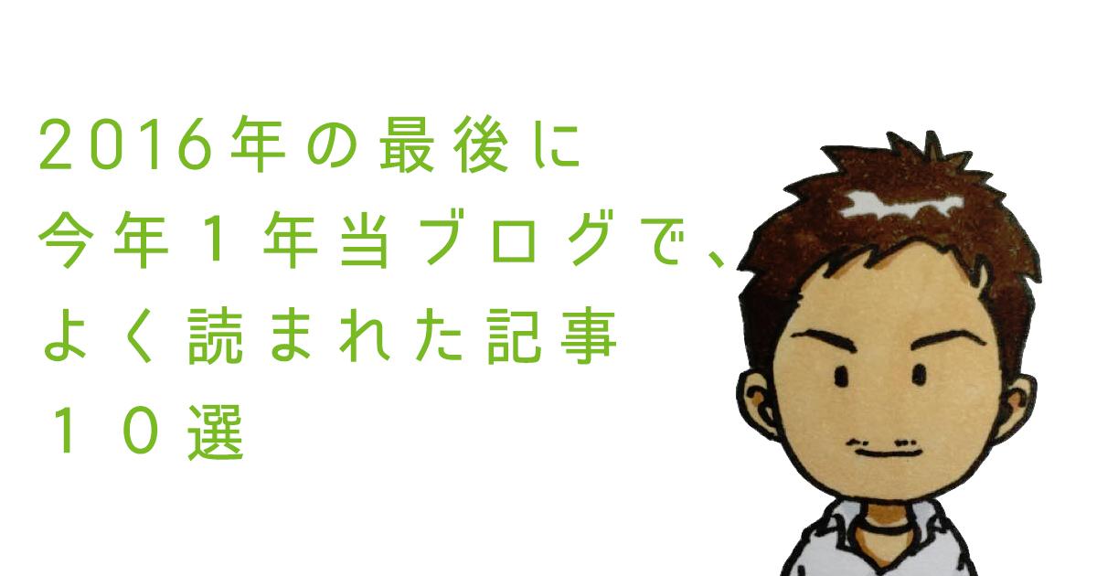 よく読まれた記事10選