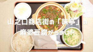 味亭の麻婆豆腐