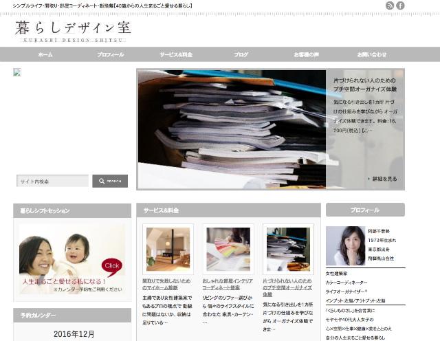 暮らしデザイン室ホームページ