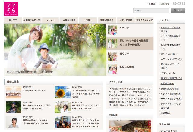 ママそらホームページ