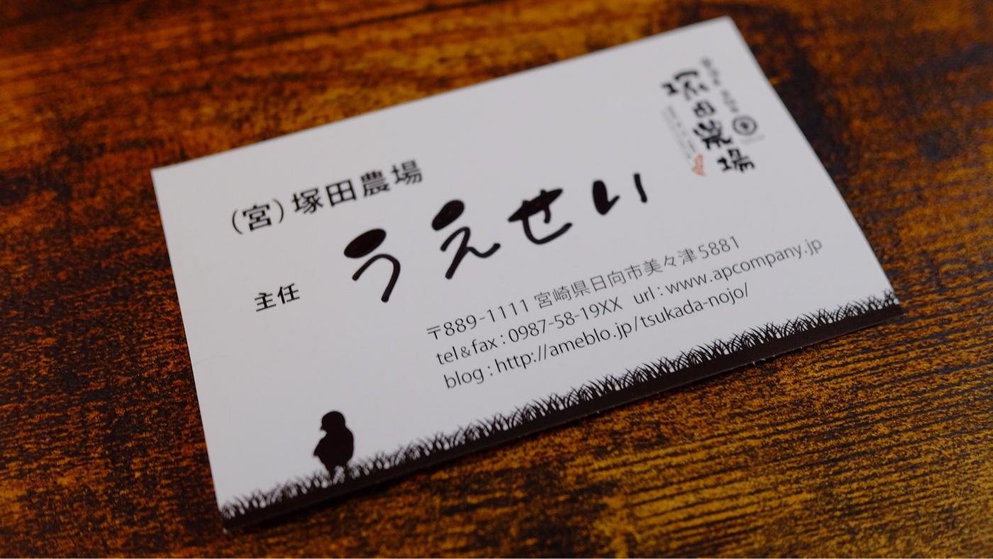 塚田農場でもらえる名刺