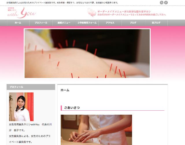 女性専用鍼灸サロン「Withyou」