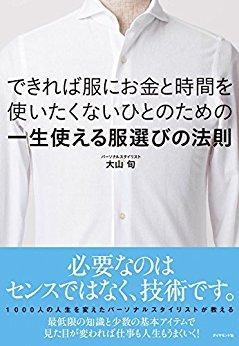 服選びの法則