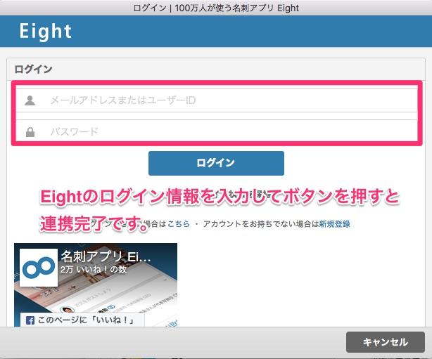 Eightのログイン画面