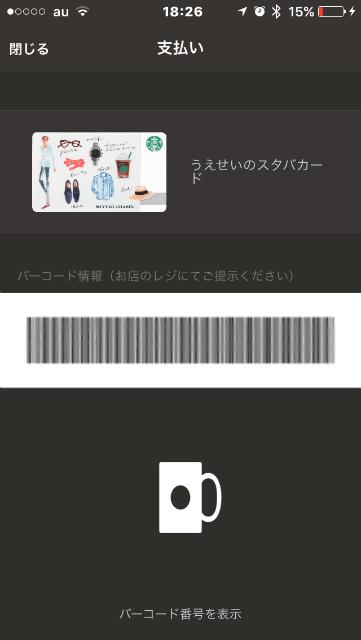 スターバックスアプリ支払い画面