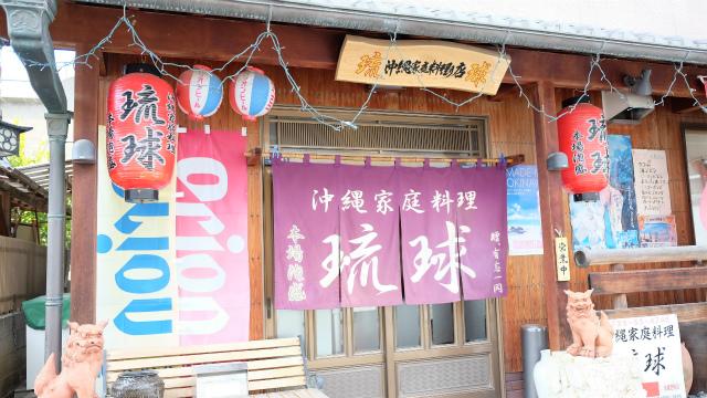 沖縄料理店「琉球」のれん