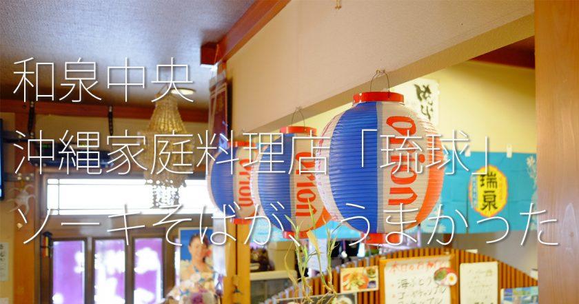 沖縄家庭料理 琉球