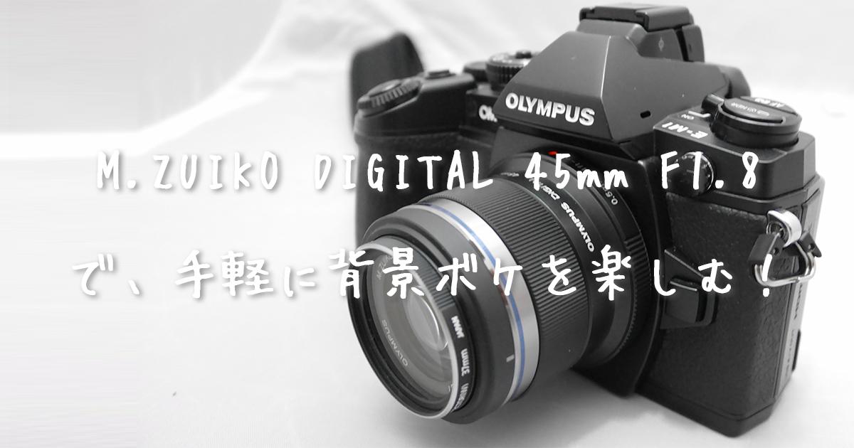 オリンパス m.zuiko_45mm_f1.8