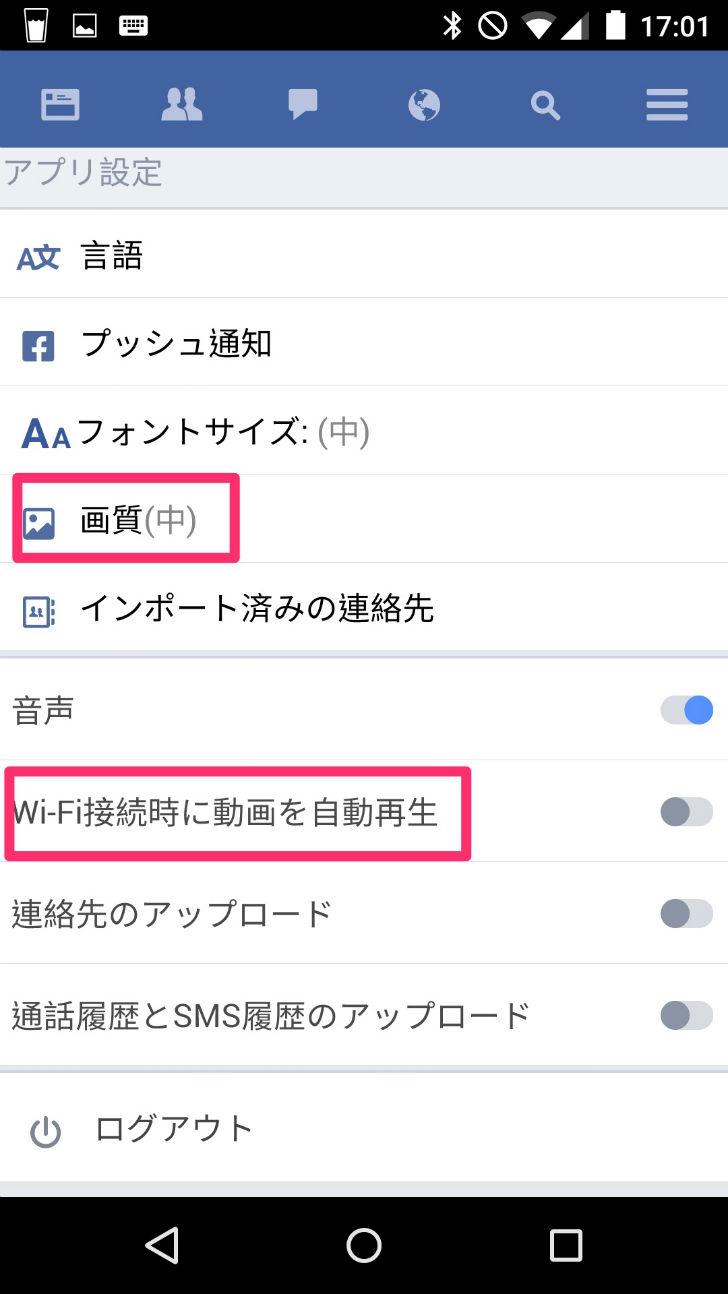 Facebook Lite設定画面
