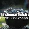 ダッチオーブン3社比較