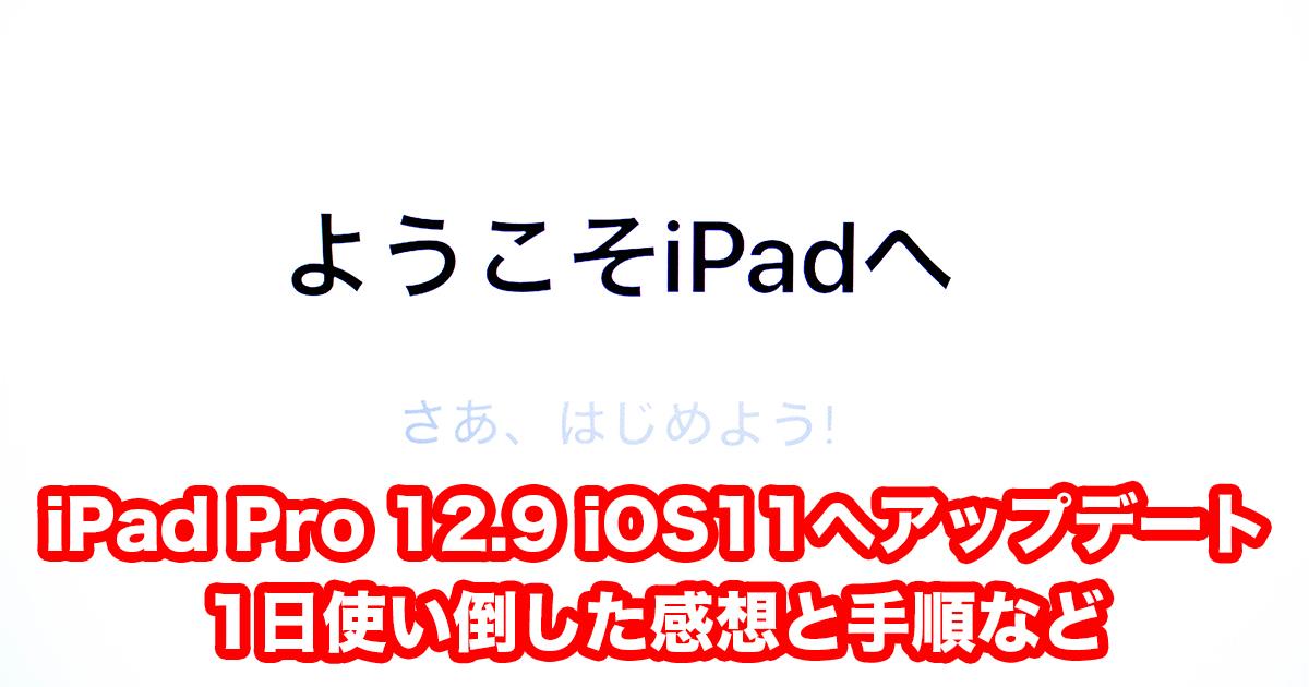iOS11 iPad Pro12.9
