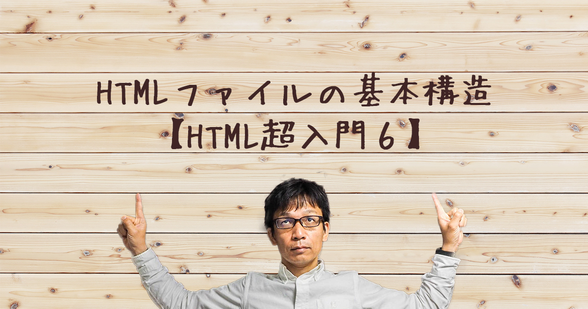 HTMLファイルの基本構造