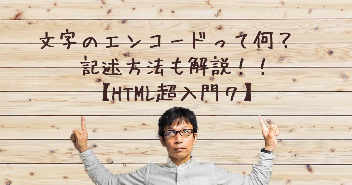 エンコードについて解説