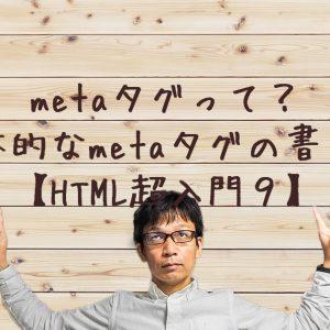 metaタグの書き方