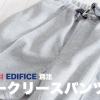 GRAMICCI EDIFICE別注