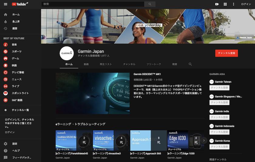 GARMINチャンネル